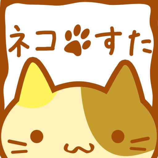 娱乐の~ネコスタ~自作OK!無料にゃんこスタンプ LOGO-記事Game