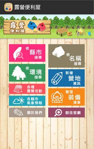 【免費旅遊App】露營便利屋-APP點子