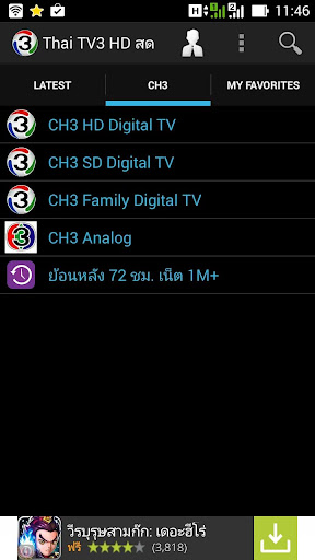 Thai TV3 HD สด ย้อนหลัง