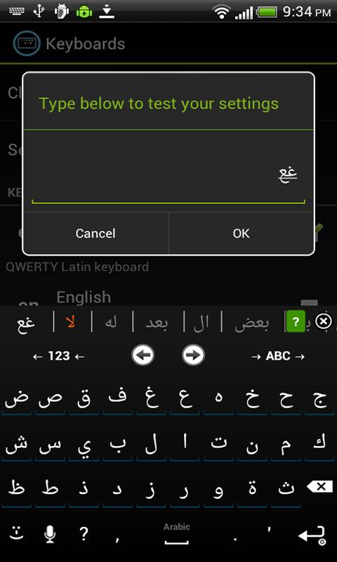 Arabic Keyboard - screenshot