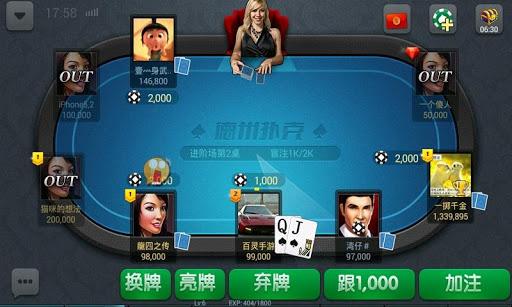 百灵德州扑克-斗地主麻将 Texas Poker Game