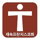 OFSKorea (발자취를 따라서) icon