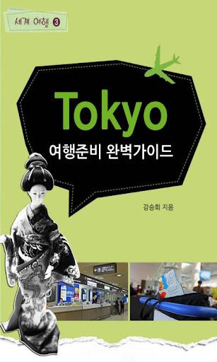 [세계여행]도쿄 여행준비 완벽가이드