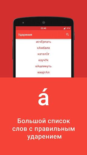 【免費教育App】Ударения-APP點子