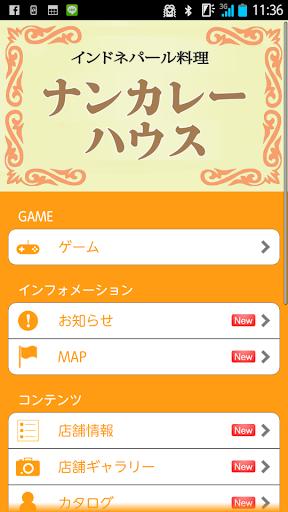 玩生活App|ナンカレーハウス免費|APP試玩