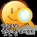 얼굴로보는 첫인상 테스트 (얼굴인식) icon