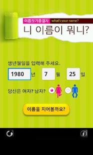 [이름짓기종결자] 니 이름이 뭐니? - 카카오톡 연동 - screenshot thumbnail