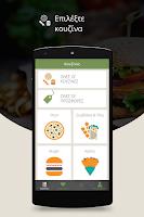 Screenshot of Deliveras.gr - Food Delivery