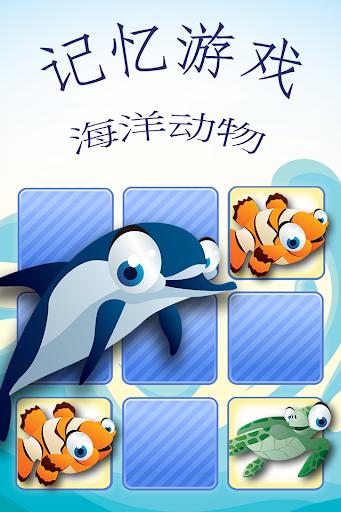 记忆游戏 海洋动物