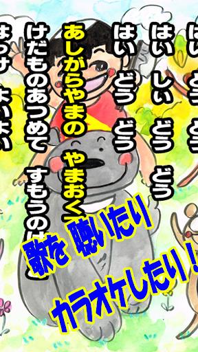 玩教育App|書き方と歌と読み聞かせ絵本日本昔話3 ひらがな書き順練習付き免費|APP試玩