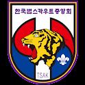 한국 범스카우트 중앙회 (각 지회 포함)