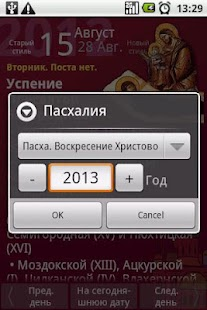 Russian Orthodox Calendar - screenshot thumbnail