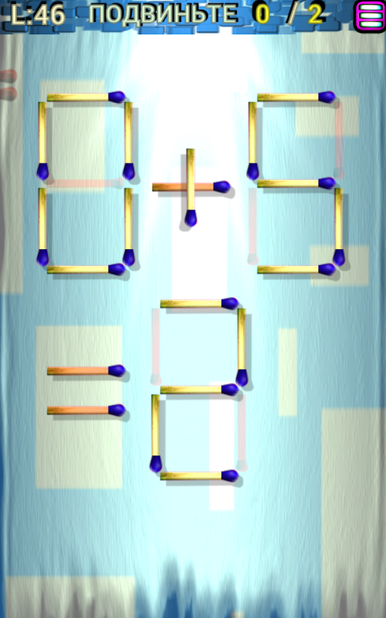Играться в игру головоломки со спичками