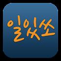 돈버는앱 일있쏘_심부름 재능 도우미 운동친구 부업 배달 icon