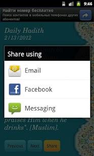 Daily Hadith- screenshot thumbnail