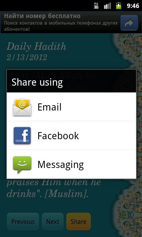 Daily Hadith- screenshot