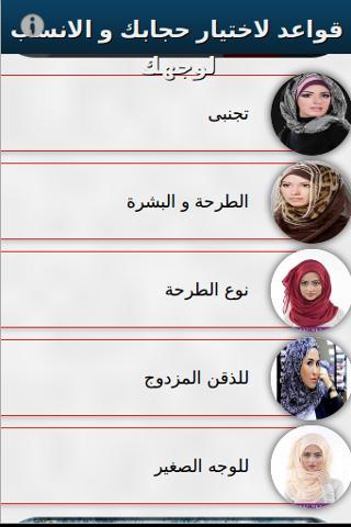 قواعد لاختيار حجابك