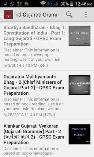 GPSC Videos