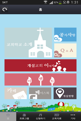 CTS교회학교