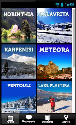 Oρεινή Ελλάδα