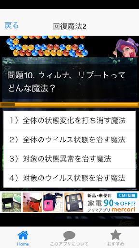FF版魔法クイズ