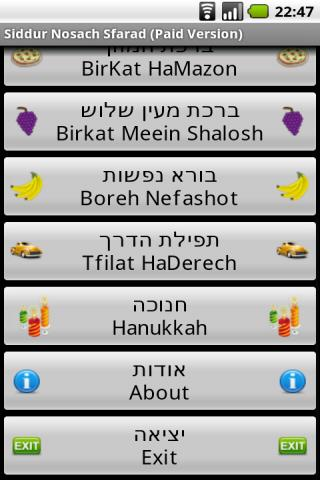 Siddur Nosach Sfarad (Paid) - screenshot