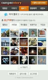 캠퍼스토리 (1,000여개 캠핑장정보) - screenshot thumbnail