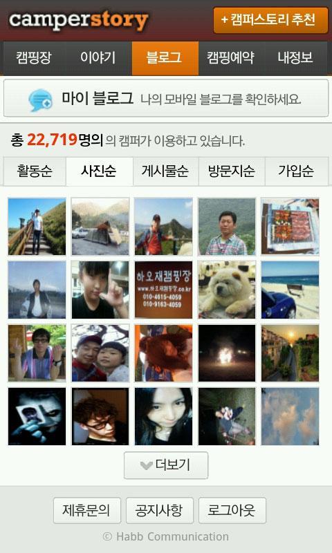 캠퍼스토리 (1,000여개 캠핑장정보) - screenshot