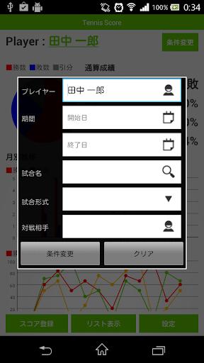 無料运动AppのTennis Score 無料版|記事Game