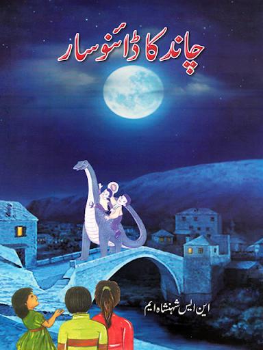 Chand Ka Dinosaur - Urdu Story