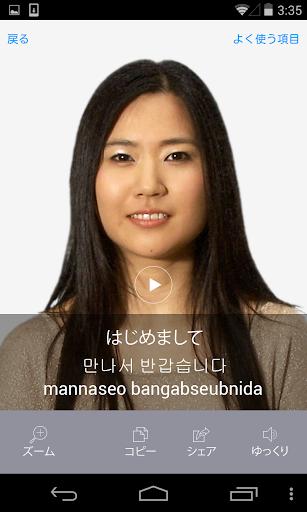 韓国語ビデオ辞書 - 翻訳機能・学習機能・音声機能