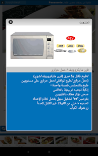 Panasonic Arabic recipes- screenshot thumbnail