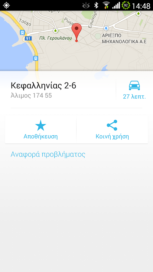 Send To GPS - screenshot