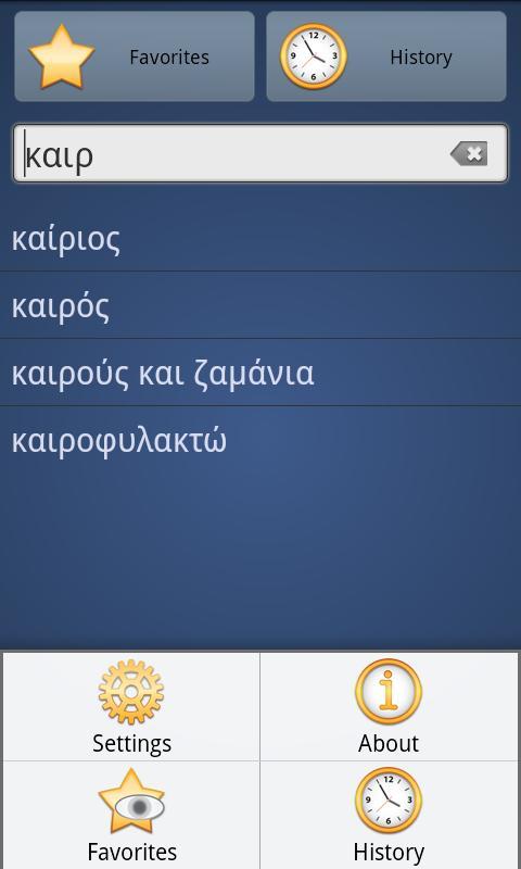 Αγγλο-Ελληνικό Λεξικό Free - screenshot