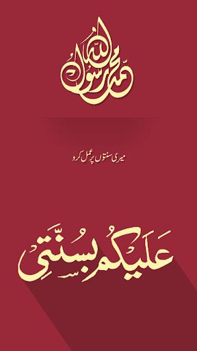 Alaikum Bi Sunnati