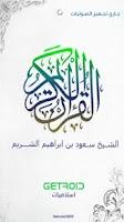 Screenshot of سعود الشريم - القرأن الكريم