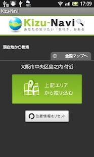 キズナビ- screenshot thumbnail