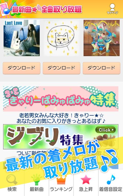 着信音、着メロなら最新曲★全曲取り放題- screenshot