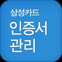 삼성카드 인증서관리 icon