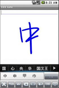 Hanwang IME for Android - screenshot thumbnail