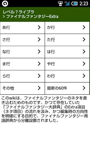 【免費娛樂App】レベル?ライブラ [ファイナルファンタジー用語辞典ビューア]-APP點子