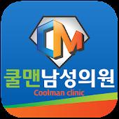 쿨맨남성의원 (대전 비뇨기과)