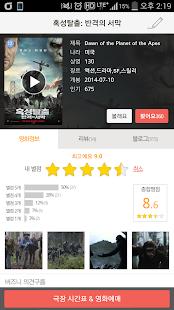 버즈니영화가이드 - 영화 상영 시간표, 영화 DB,리뷰 - screenshot thumbnail