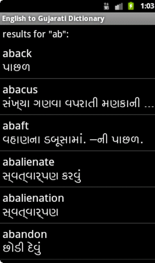 biology dictionary english to gujarati free download app