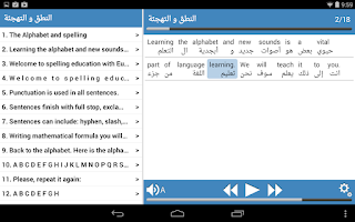 Screenshot of الإنجليزية اليومية