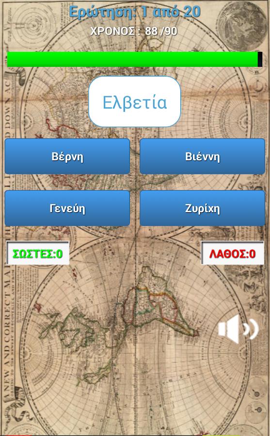 Πρωτευουσες Κουιζ Γνωσεων - screenshot