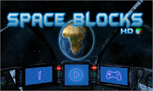 スペースブロック