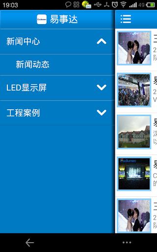 商業必備免費app推薦|易事达(esdled)線上免付費app下載|3C達人阿輝的APP