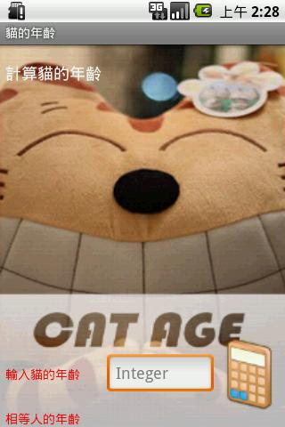 Cat Age- screenshot