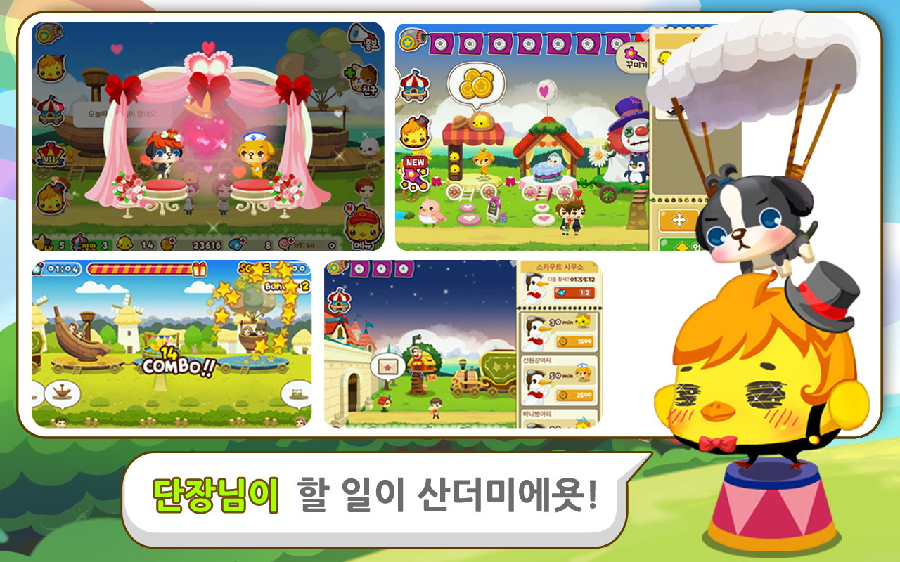 꼬꼬마 유랑단 for Kakao - screenshot